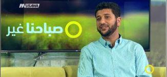 على مشارف العيد -  ابراهيم حجازي  - صباحنا غير- 23-6-2017 - قناة مساواة الفضائية