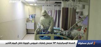 الصحة الإسرائيلية: 613 مجمل إصابات فيروس كورونا خلال اليوم الأخير،اخبار مساواة،16.11.20،قناة مساواة