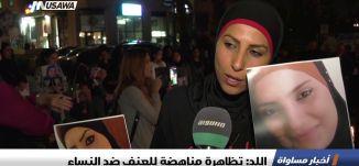 تقرير : اللد: تظاهرة مناهضة للعنف ضد النساء، اخبار مساواة، 5-12-2018-مساواة