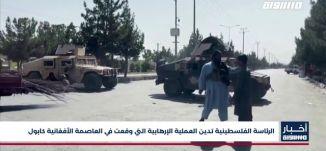 أخبار مساواة : الرئاسة الفلسطينية تدين العملية الإرهابية التي وقعت في العاصمة الأفغانية كابول