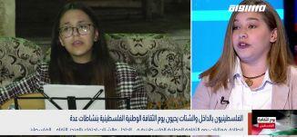 بانوراما مساواة: الفلسطينيون بالداخل والشتات يحيون يوم الثقافة الوطنية الفلسطينية بنشاطات عدة