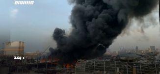 َ60 ثانية-حريق ضخم في مستودع للزيوت والاطارات في مرفأ بيروت بعد أسابيع من الانفجار المروع،10.9.20
