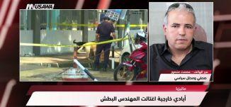 عرب 48: البطش.. خبير طائرات مسيرة اغتيل برصاص صامت،مترو الصحافة، 22.4.2018،مساواة
