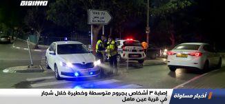 إصابة 3 أشخاص بجروح متوسطة وخطيرة خلال شجار في قرية عين ماهل،اخبارمساواة،03.01.2021،قناة مساواة