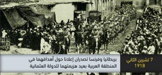 القوات البريطانية بقيادة الجنرال إدموند ألنبي تتمكن من الاستيلاء على قطاع غزة-ذاكرة في التاريخ-07.11