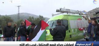 إصابات جراء قمع الاحتلال غرب رام الله ،اخبار مساواة،16.11.2018، مساواة