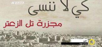 تقرير - اشهار كتابة الوثيقة حكايتي مع تل الزعتر- وجدي عودة - صباحنا غير - 13.8.2017- مساواة