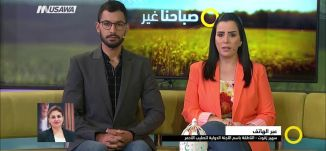 رزان النجار: شهيدة الواجب الانساني، سهير زقوت،صباحنا غير،3-6-2018، مساواة