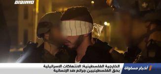 الخارجية الفلسطينية: الانتهاكات الاسرائيلية بحق الفلسطينيين جرائم ضد الإنسانية،اخبارمساواة،29.1.2021