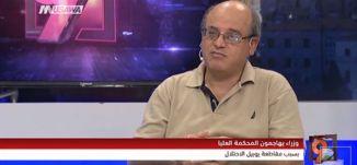 """فلسطين عضو في المنظمة الدولية للشرطة الجنائية """"إنتربول"""" - محمد زيدان - التاسعة - 29.9.2017"""