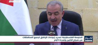 الحكومة الفلسطينية: تمديد إجراءات الإغلاق لجميع المحافظات من صباح الاثنين ولمدة 5 أيام