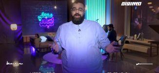 رمضان مبارك لبلدنا فلسطين وأهلنا في جميع انحاء العالم ،علي مواسي،هشام نفّاع،ح6،منحكي لبلد،رمضان 2019
