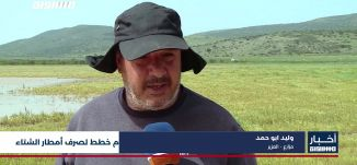 ضرر واسع للمزارعين في سهل البطوف بسبب انعدام خطط لصرف أمطار الشتاء