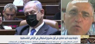 بانوراما مساواة : حكومة بينيت لابيد تصادق على أول مشروع استيطاني في الأراضي الفلسطينية