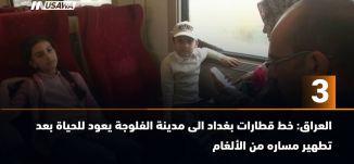 ب 60 ثانية -العراق: خط قطارات بغداد الى مدينة الفلوجة يعود للحياة -،12-11-2018-مساواة