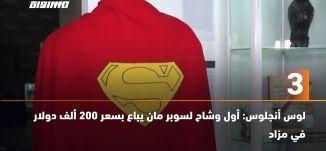 60 ثانية -لوس أنجلوس: أول وشاح لسوبرمان يباع بسعر 200 ألف دولار في مزاد 18.12.19