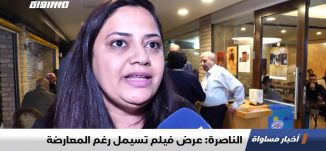 الناصرة: عرض فيلم تسيمل رغم المعارضة ، تقرير،اخبار مساواة،22.11.2019،قناة مساواة