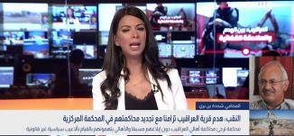 بانوراما مساواة: هدم قرية العراقيب في النقب تزامنا مع تجديد محاكمتهم في المحكمة المركزية