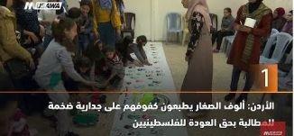 ب 60 ثانية،الأردن: ألوف الصغار يطبعون كفوفهم على جدارية ضخمة للمطالبة بحق العودة للفلسطينيين،1-4