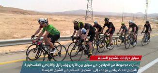 سباق دراجات لتشجيع السلام  !! - view finder -8-5-2017 - قناة مساواة الفضائية - MusawaChannel
