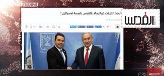 لماذا اعترفت غواتيمالا بالقدس عاصمة لاسرائيل! ،مترو الصحافة،  26.12.17 - قناة مساواة الفضائية