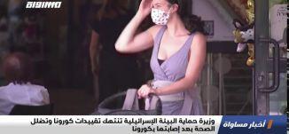 وزيرة حماية البيئة الإسرائيلية تنتهك تقييدات كورونا وتضلل الصحة بعد إصابتها بكورونا،اخبار ،05.10