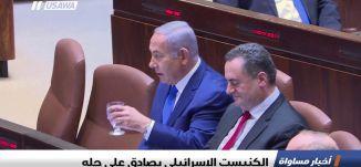 الكنيست الإسرائيلي يصادق على حلّه ،اخبار مساواة،26.12.2018، مساواة