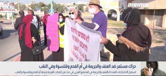 حراك مستمر ضد العنف والجريمة،محمود نصار،بانوراما مساواة،31.01.2021،قناة مساواة