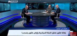 """نقاش ساخن حول """"ميرتس"""" - عيساوي فريج ومحمد زيدان - التاسعة - 3.2.2018 - قناة مساواة الفضائية"""