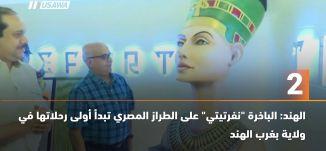 """ب 60 ثانية -الهند: الباخرة """"نفرتيتي"""" على الطراز المصري تبدأ أولى رحلاتها -اخبار مساواة،11-9"""