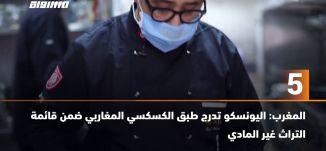 َ60ثانية - المغرب: اليونسكو تدرج طبق الكسكسي المغاربي ضمن قائمة التراث غير المادي ،17.12.2020