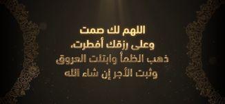 الفقرة الدينية - المغار - الكاملة - الحلقة 15 - قناة مساواة الفضائية - MusawaChannel
