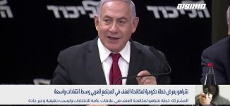 نتنياهو يعرض خطة حكومية لمكافحة العنف في المجتمع العربي وسط انتقادات واسعة فراس بدحي 2.3.2021