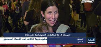 أخبار مساواة: للأسبوع التاسع والثلاثين: حشود كبيرة تتظاهر ضد الفساد السلطوي وللمطالبة برحيل نتنياهو