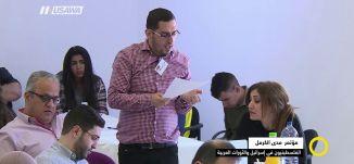 مؤتمر- مدى الكرمل؛الفلسطينيون في إسرائيل والثورات العربية،إزدهار أبو ماهل،صباحنا غير،23.3.2018