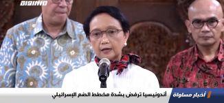 أندونيسيا ترفض بشدة مخطط الضم الإسرائيلي،اخبار مساواة،30.5.20.قناة مساواة