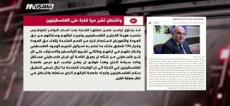 وكالة معا الاخبارية : واشنطن تشن حربا قذرة على الفلسطينيين مترو الصحافة ،11-9-2018،قناة مساواة