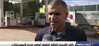 تقرير : كفر قاسم: اتفاق لإلغاء أوامر هدم المعرشات،اخبار مساواة،18.1.2019، مساواة
