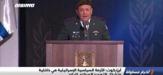 آيزنكوت:الأزمة السياسية الإسرائيلية هي داخلية وتشكل التهديد المركزي للبلاد،الكاملة،اخبارمساواة،31.12