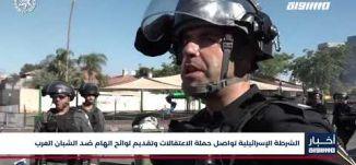 أخبار مساواة : الشرطة الإسرائيلية تواصل حملة الاعتقالات وتقديم لوائح اتهام ضد الشبان العرب