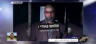 الإعلام العبري...صوت مؤرق لحملات الإسلاموفوبيا!!،  أمجد شبيطة، شو بالبلد، 1.2.2018، مساواة