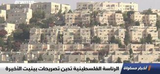 الرئاسة الفلسطينية تدين تصريحات بينيت الأخيرة،اخبار مساواة ،29.12.19،مساواة