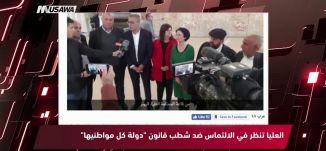 واينت  - الكنيست تصادق بالقراءة الأولى على حل نفسها،مترو الصحافة ،29-12-2018- مساواة