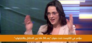حوار الساعة : 54 عاماً بين الابارتهايد والاحتلال وقانون منع لم شمل العائلات الفلسطينية