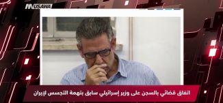 رويترز : وزير إسرائيلي سابق يعترف بالتجسس لحساب إيران،مترو الصحافة،10-1-2019،قناة مساواة