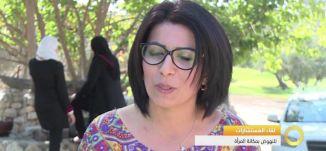 تقرير - لقاء المستشارات العربيات للنهوض بمكانة المرأة  -16-10-2016-  #صباحنا_غير - مساواة