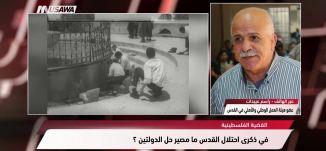 ما بعد حرب حزيران: القدس في قلب الاستهداف الإسرائيلي، وسام محمد،مترو الصحافة، 6.6.2018