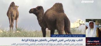 بانوراما مساواة : النقب .. يوم دراسي لمربي المواشي بالتعاون مع وزارة الزراعة