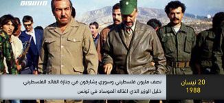نصف مليون فلسطيني وسوري يشاركون في جنازة القائد الفلسطيني خليل الوزير - ذاكرة في التاريخ،20.04.2020