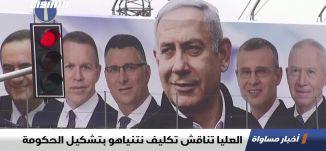 العليا تناقش تكليف نتنياهو بتشكيل الحكومة،اخبار مساواة ،23.12.19،مساواة